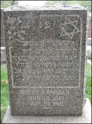 Harry Kamisar headstone